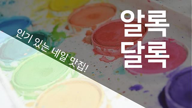 기분전환엔 네일! Thumbnail image
