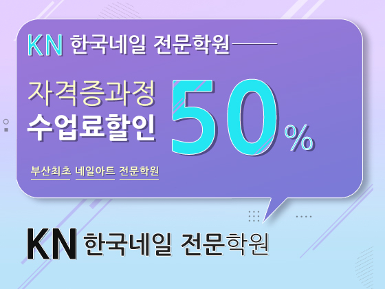 KN한국네일 전문학원 thumbnail image